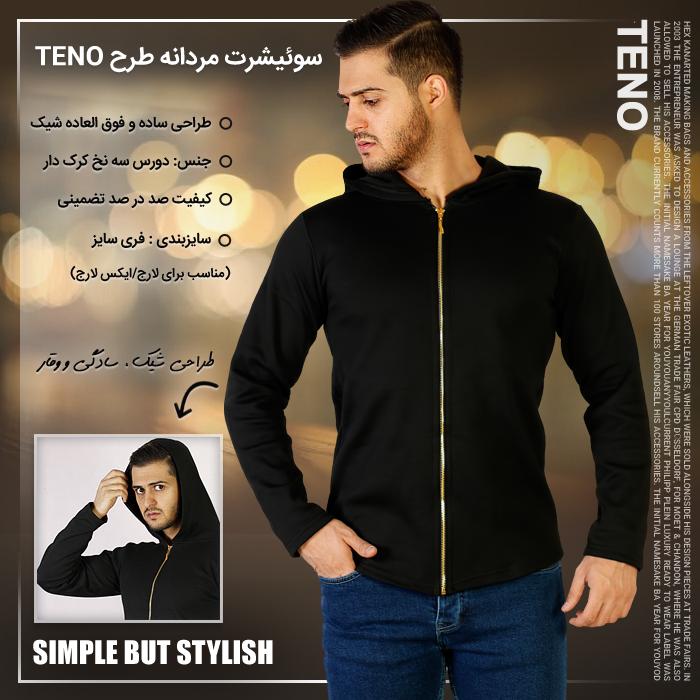 خرید اینترنتی سوئیشرت مردانه طرح Teno خرید آنلاین