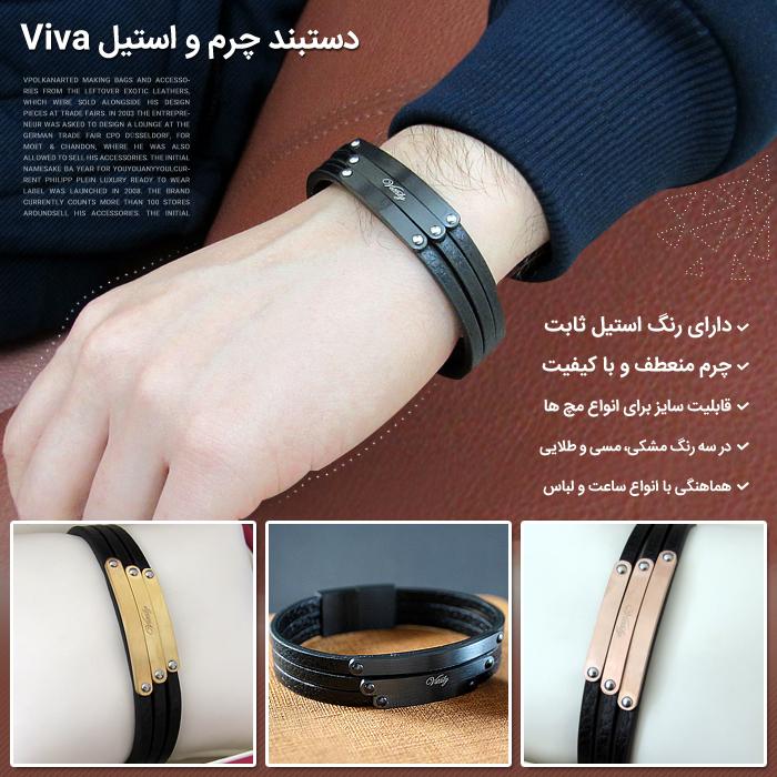 دستبند مردانه و پسرانه چرم و استیل اصل ویوا Viva