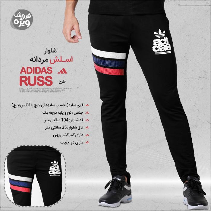 شلوار اسلش مردانه Adidas طرح Russ