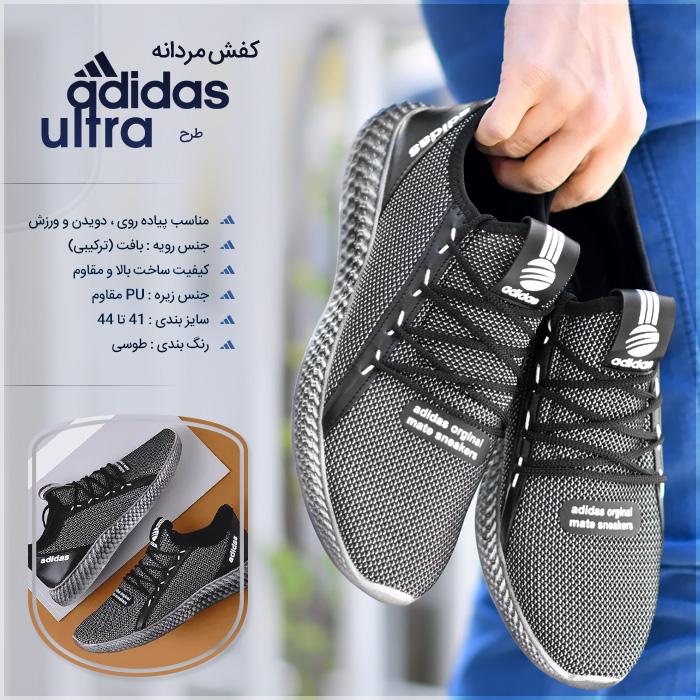 فروش ویژه کفش مردانه Adidas طرح Ultra