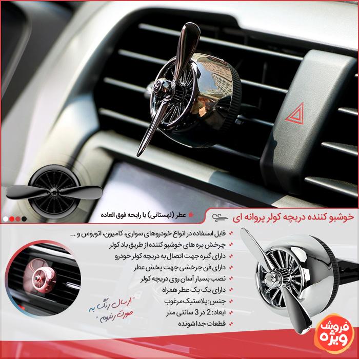 خوشبو کننده با رایحه دل پذیر دریچه کولر پروانه ای|Aromatic with a pleasant aroma of butterfly air conditioner valve