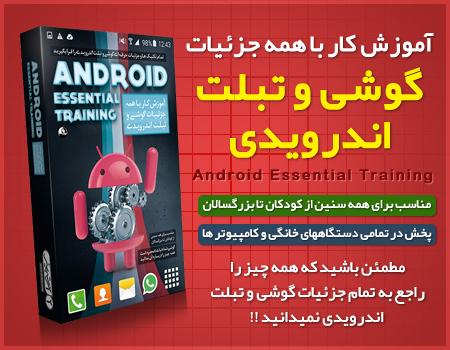 مجموعه آموزشی کار با همه جزئیات گوشی و تبلت اندرویدی