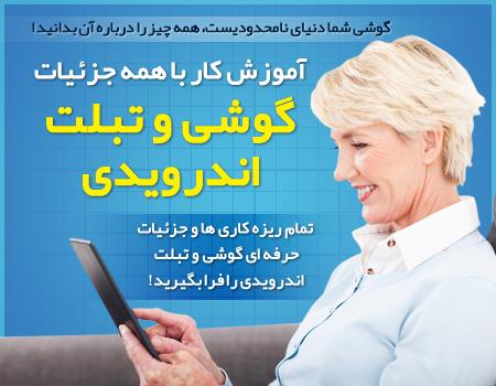 آموزش کار با همه جزئیات گوشی و تبلت اندرویدی