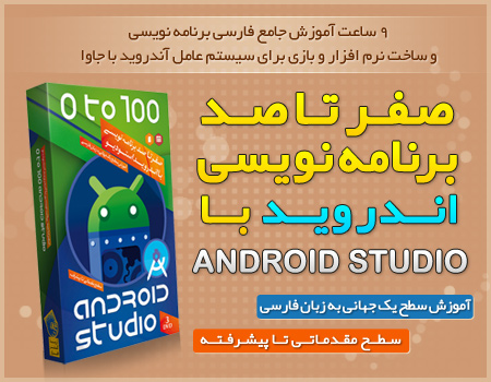 آموزش صفر تا صد برنامه نویسی اندروید با Android Studio