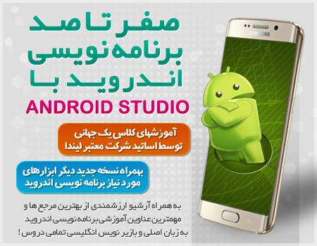 آموزش صفر تا صد برنامه نویسی اندروید با Android Studioبه همراه نسخه جدید دیگر ابزارهای مورد نیاز برنامه نویسی اندروید همچون Android Studio و SDK و Eclipse و JAVA و .