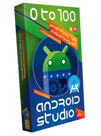 لوح فشرده آموزش برنامه نویسی اندروید با Android Studio