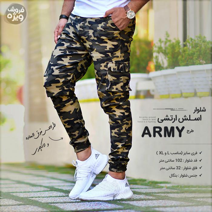 شلوار اسلش ارتشی طرح Army