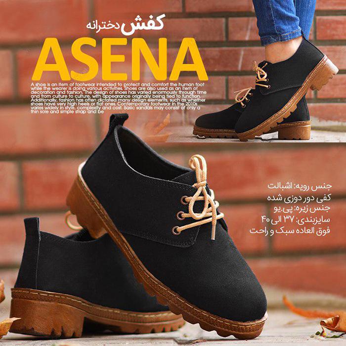 کفش دخترانه زمستانی asena با رویه اشبالت