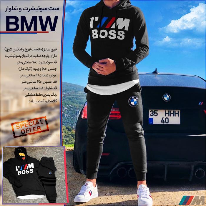ست سوئیشرت و شلوار BMW بی ام و ستوده 2019