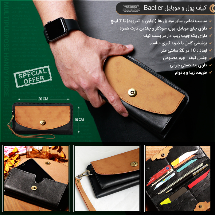 کیف پول و موبایل Baeller