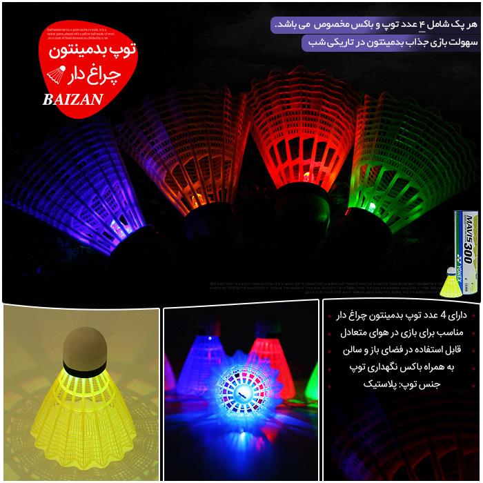 خرید توپ بدمینتون چراغ دار 4 تایی بایزن BAIZAN