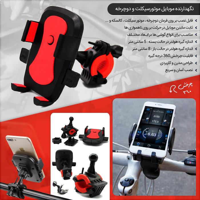 نگهدارنده موبایل موتور سیکلت و دوچرخه