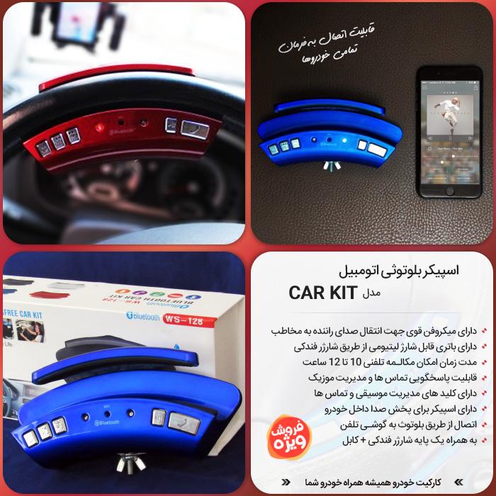 اسپيکر بلوتوثي اتومبيل کار کيت Bluetooth WS-128 Car Kit