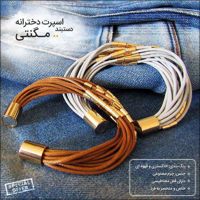 خرید پستی دستبند اسپرت دخترانه مگنتی