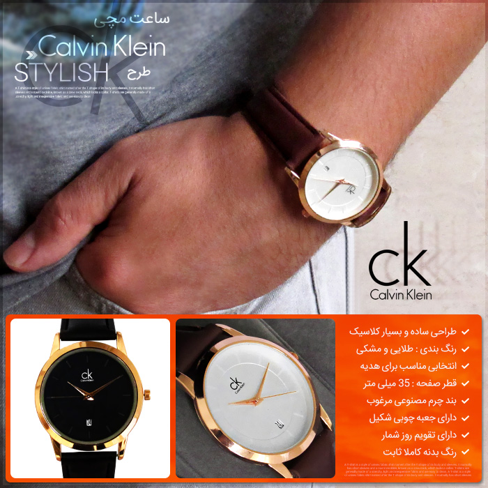 ساعت مچی Calvin Klein مدل Stylish