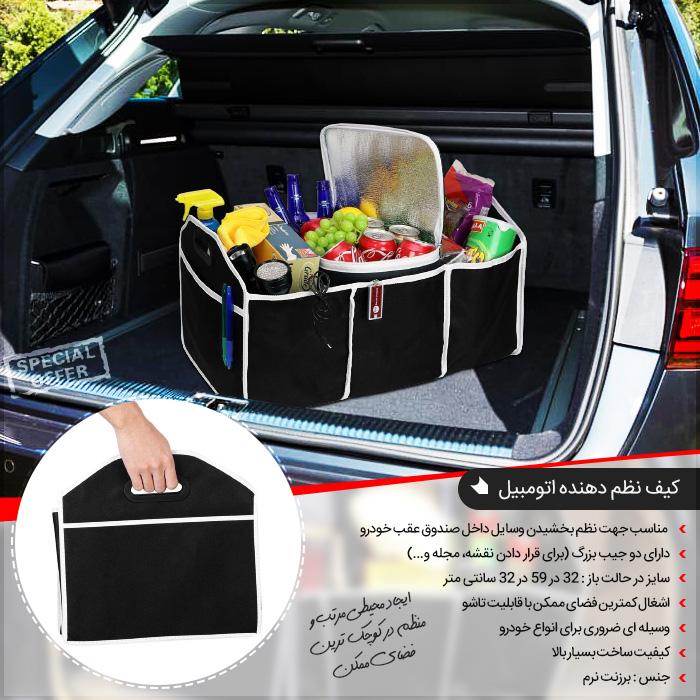خرید جدیدترین کیف نظم دهنده اتومبیل 98