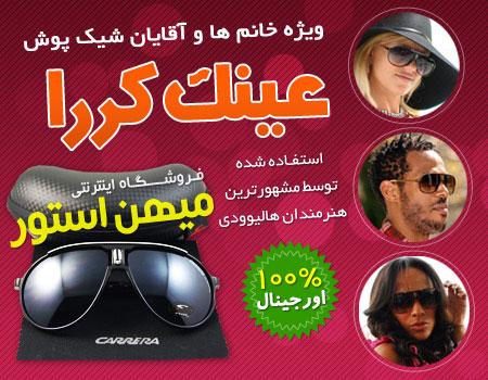 خرید عينک كررا , عیک کررا , خرید عینک carrera , عینک های آفتابی , خرید عینک های آفتابی , خرید عینک دودی , خرید عینک آفتابی زنانه , خرید عینک آفتابی زنانه مارک دار , خرید عینک آفتابی زنانه اصل , خرید عینک آفتابی زنانه 2020 , خرید عینک آفتابی زنانه اورجینال , خرید عینک آفتابی زنانه تیدا استور , خرید عینک آفتابی زنانه ارزان , خرید عینک آفتابی زنانه ارزان قیمت , خرید عینک آفتابی دخترانه , خرید عینک آفتابی دخترانه فانتزی , خرید عینک آفتابی دخترانه ارزان , خرید عینک آفتابی دخترانه جدید ,خرید عینک آفتابی مردانه , خرید عینک آفتابی مردانه اصل , خرید عینک آفتابی مردانه ارزان قیمت , خرید عینک آفتابی مردانه دیجی کالا , خرید عینک آفتابی مردانه اورجینال , خرید عینک آفتابی پسرانه , قیمت عینک آفتابی پسرانه ,