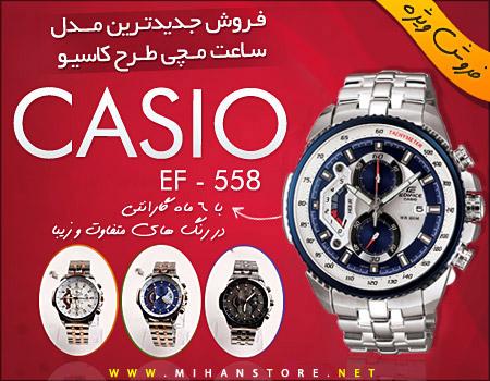 خرید پستی ساعت ضد آب کاسیو Casio EF-558