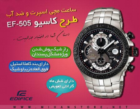ساعت ضد آب کاسیو Casio EF-505