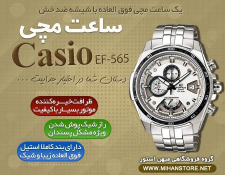 ساعت ضد آب کاسیو Casio EF-565