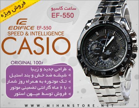 فروش ویژه ساعت ضد آب کاسیو Casio EF-550