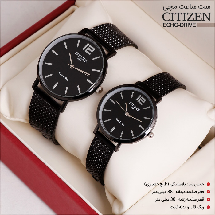 ست ساعت مچی Citizen طرح Citizen Echo-Drive Men & Women Watch Set