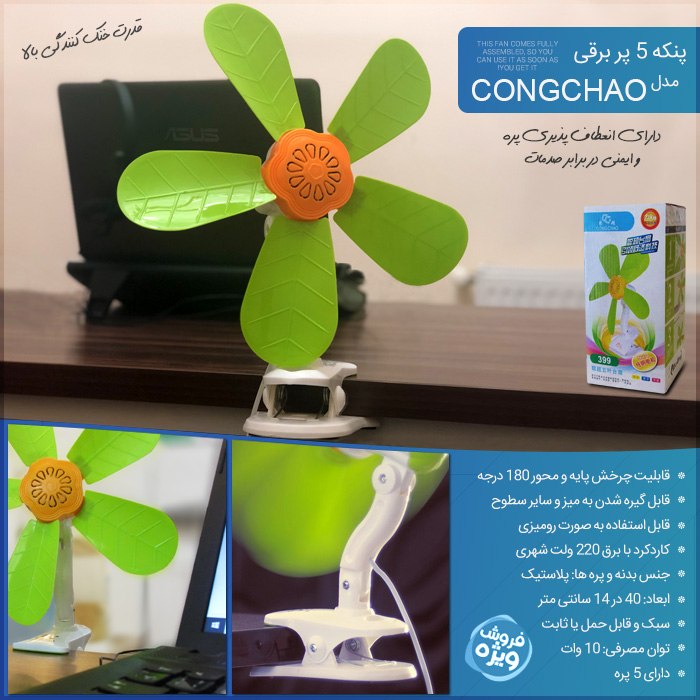 خرید پستی پنکه و فن 5 پر برقی مدل کونگچاو Congchao 399 Table Fan