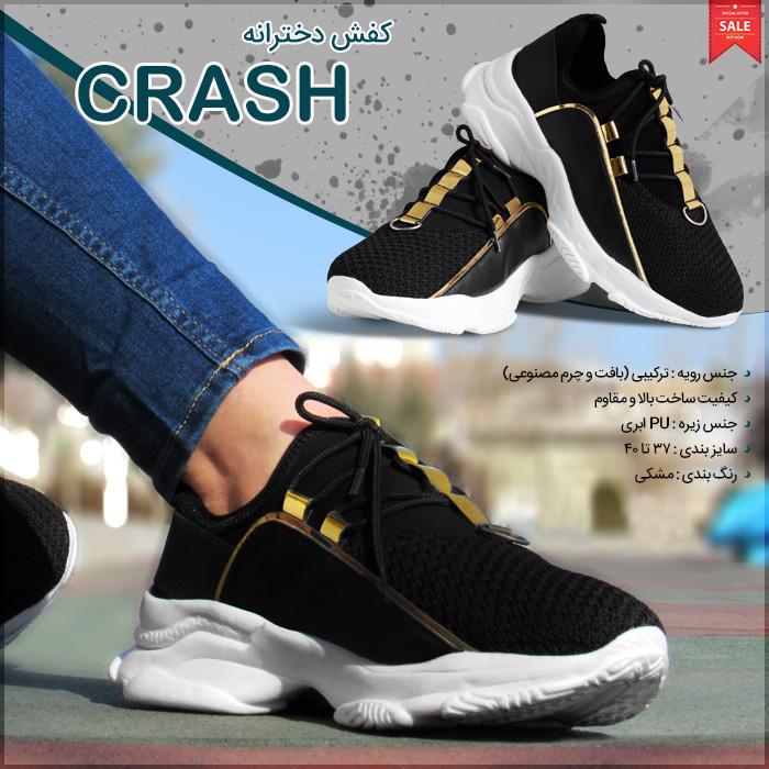 کفش ورزشی پیاده روی دخترانه Crash