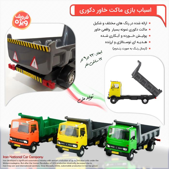 فروش ویژه فروشگاه|اسباب بازی ماکت خاور دکوری