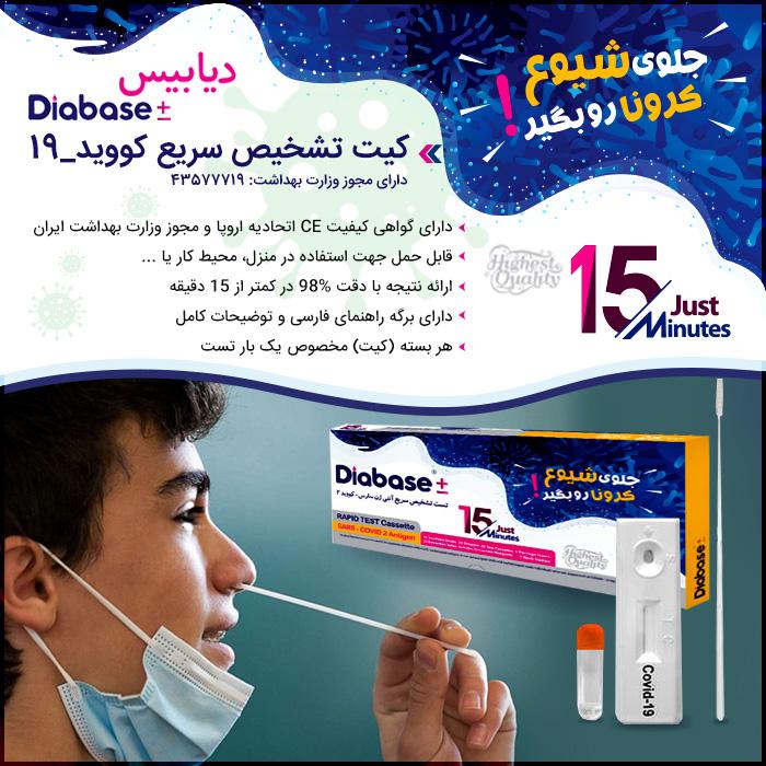 کیت تشخیص سریع کووید-19 دیابیس , خرید کیت تشخیص سریع کووید-19 دیابیس , خرید اینترنتی کیت تشخیص سریع کووید-19 دیابیس , خرید پستی کیت تشخیص سریع کووید-19 دیابیس , خرید آنلاین کیت تشخیص سریع کووید-19 دیابیس , فروش کیت تشخیص سریع کووید-19 دیابیس , سفارش کیت تشخیص سریع کووید-19 دیابیس , کیت تشخیص سریع کووید-19 , خرید کیت تشخیص سریع کووید-19 , خرید اینترنتی کیت تشخیص سریع کووید-19 , خرید پستی کیت تشخیص سریع کووید-19 , خرید آنلاین کیت تشخیص سریع کووید-19 , سفارش کیت تشخیص سریع کووید-19 , فروش کیت تشخیص سریع کووید-19 , قیمت کیت تشخیص سریع کووید-19 , کیت تشخیص سریع کووید , خرید کیت تشخیص سریع کووید , خرید اینترنتی کیت تشخیص سریع کووید , خرید پستی کیت تشخیص سریع کووید , خرید آنلاین کیت تشخیص سریع کووید , قیمت کیت تشخیص سریع کووید , فروش کیت تشخیص سریع کووید , سفارش کیت تشخیص سریع کووید ,