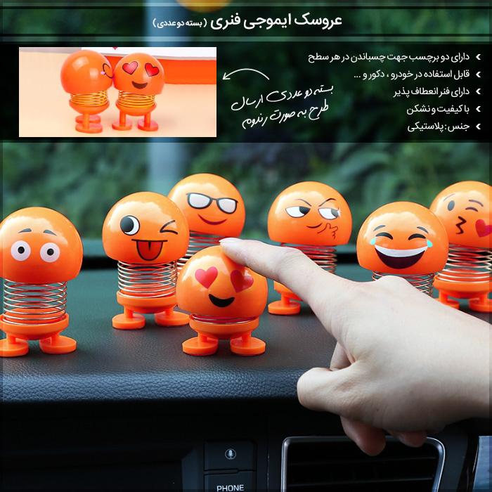 عروسک ایموجی فنری (بسته دو عددی)
