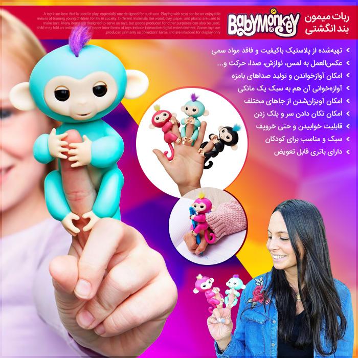 عکس محصول ربات ميمون بند انگشتي BabyMonkey