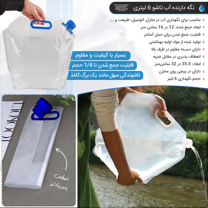 نگه دارنده آب تاشو 6 لیتری