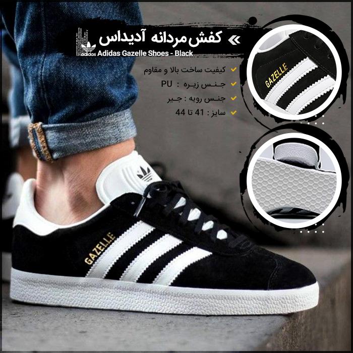 کفش مردانه آدیداس , کفش مردانه adidas , کفش مردانه آدیداس مدل Gazelle - Black , کفش بادوام , کفش مردانه , Adidas Gazelle , آدیداس گزل , کفش چرم جیر , خرید کتانی , خرید کتونی , خرید کتونی ادیداس , خرید کتونی ادیداس ویتنامی , خرید کتونی کلاسیک , خرید کتونی مردانه , خرید کتونی مردانه Adidas Gazelle , خرید کفش , خرید کفش مردانه , کالکشن آدیداس گزل , کتانی ادیداس , کتانی پیاده روی ادیداس گزل , خرید کفش مردانه آدیداس مدل Gazelle - Black , خرید اینترنتی کفش مردانه آدیداس مدل Gazelle - Black , کفش مردانه آدیداس مدل Black , خرید کفش مردانه آدیداس مدل Black , خرید اینترنتی کفش مردانه آدیداس مدل Black , فروش کفش مردانه آدیداس مدل Black ,