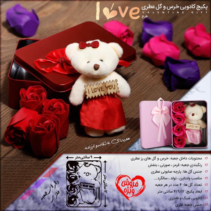 پکیج کادویی ولنتاین Valentine's Day خرس و گل عطری طرح لاو عشق Love