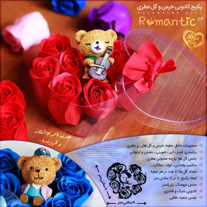 پکیج کادویی خرس و گل عطری طرح Romantic