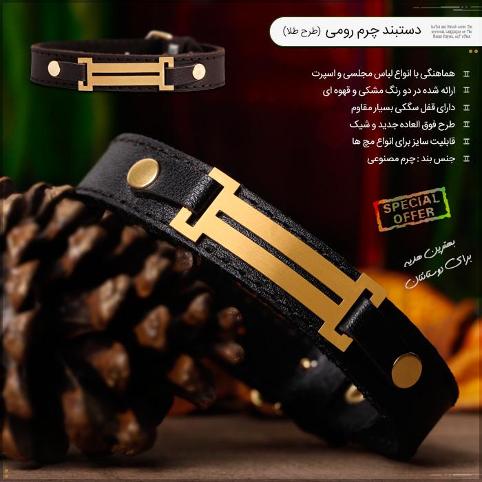 دستبند چرم رومی(طرح طلا) رنگ قهوه ای و مشکی 2019