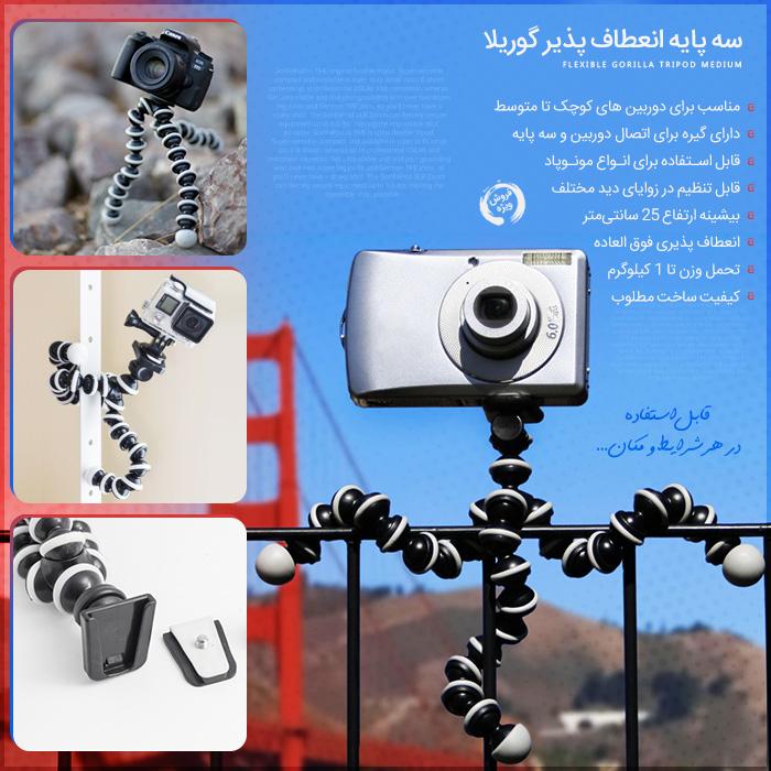سه پایه دوربین عکاسی گوریلا