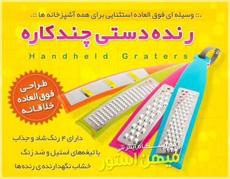خرید اینترنتی رنده دستی چندکاره Handheld Graters خرید آنلاین