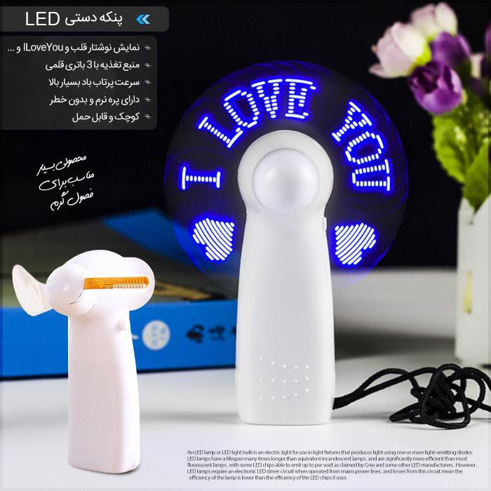پنکه دستی LED