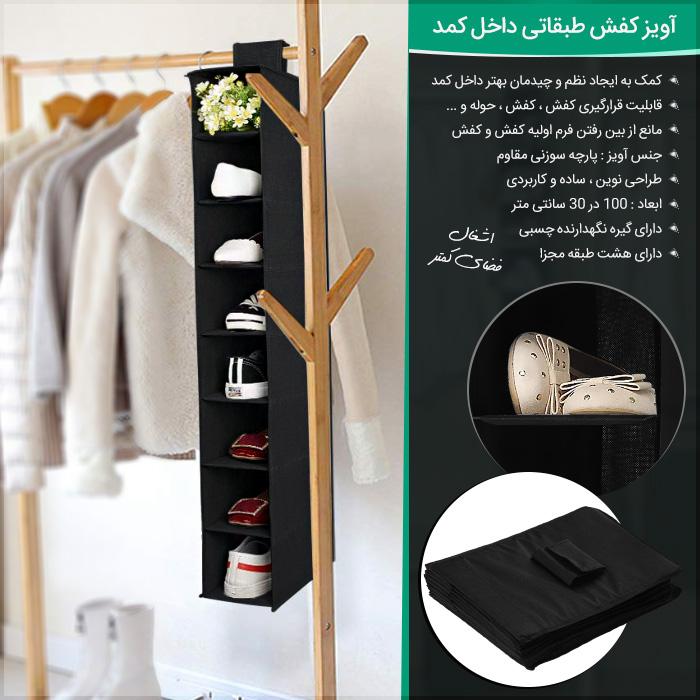 HangingOrganizer8Shoes700main1278