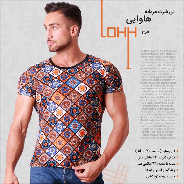 تی شرت مردانه هاوایی طرح LOHH