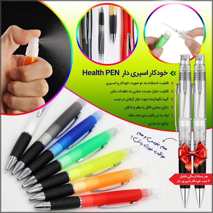 خودکار اسپری دار Health PEN