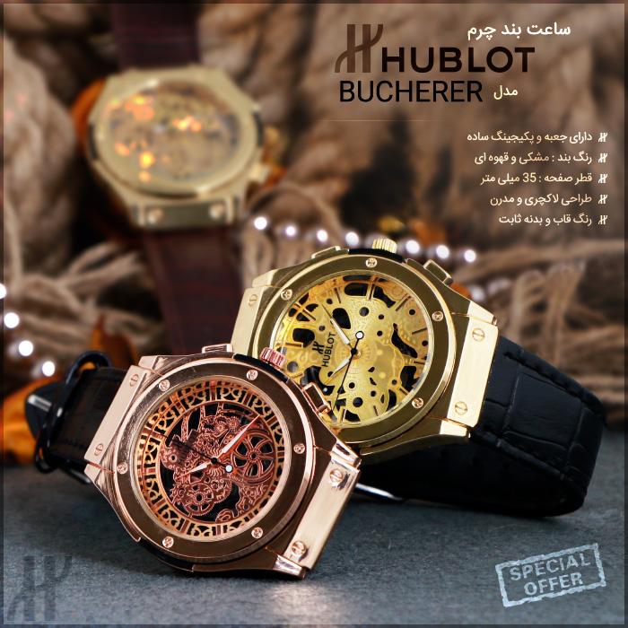 ساعت بند چرم Hublot مدل Bucherer