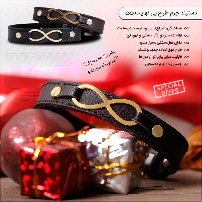 خرید دستبند چرمی طرح علامت بی نهایت