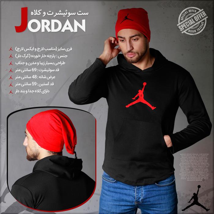 ست سوئیشرت و کلاه Jordan