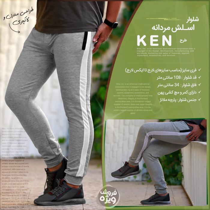 شلوار اسلش مردانه طرح Ken
