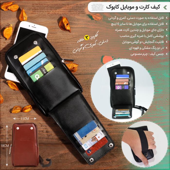 کیف کارت و موبایل کابوک