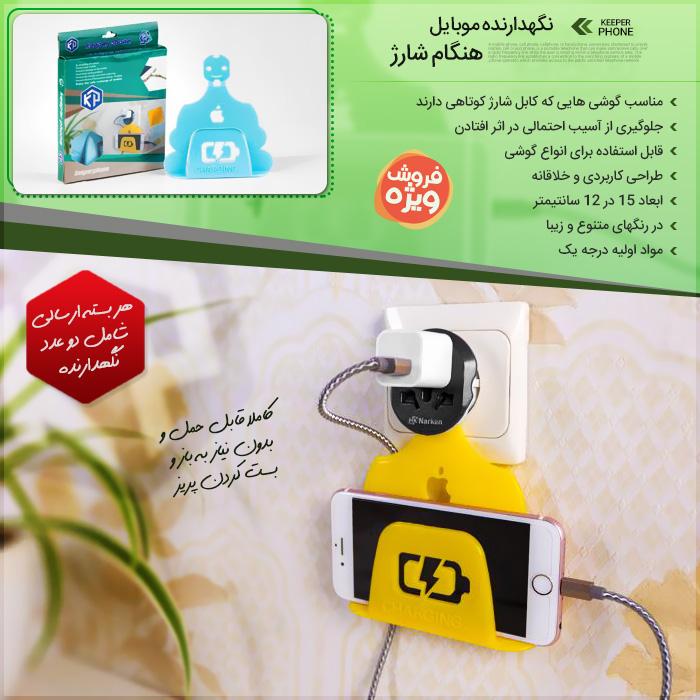 عکس محصول نگهدارنده موبايل هنگام شارژ  Keeper Phone