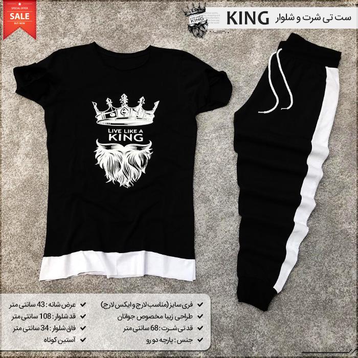 ست تي شرت و شلوار کينگ King Clothing Set